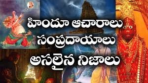 amazing facts indian traditions culture 1 hinduism