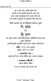 Marriage Invitation Card Format In Gujarati Gujarati Kankotri Writing