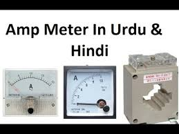 ammeter installation and wiring connection in urdu u0026 hindi youtube