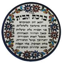 blessing for the home ceramic home blessing on a plate armeni style mishaan marketing