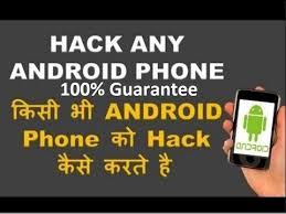 how to hack any on android म ब इल क क स ह क कर आस न स how to