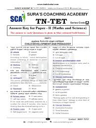 sb tn tet paper ii maths science final 2 pdf verb phrase