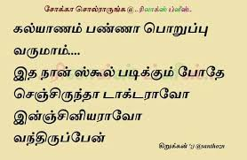 wedding quotes tamil tamil quote on marriage tufing