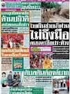 ขอบคุณไทยรัฐ ที่เป็นปากเสียงให้ผู้เดือดร้อนจริง