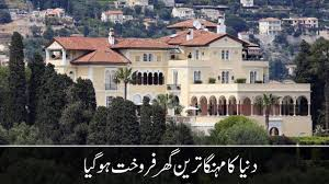 villa les cedres world u0027s most expensive house youtube