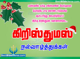 christmas bible quotations tamil language