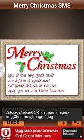 merry christmas hindi sms android apps google play