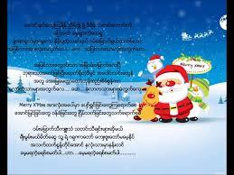 myanmar christmas song youtube