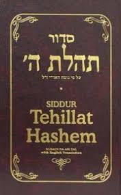 tehillat hashem siddur siddur tehillat hashem open library