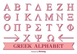 greek letters free vector art 4040 free downloads