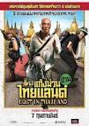 หนัง lost in thailand กำหนดฉาย lost in thailand