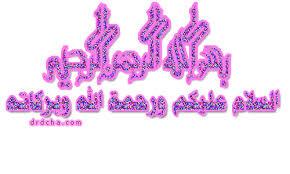 كلمات فرنسية اصلها عربي
