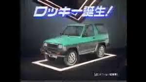 1990 daihatsu rocky 1990 daihatsu rocky ad hd youtube