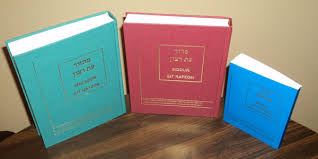 pocket siddur prayerbook review siddur eit ratzon