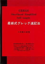 amazon 最新式グレッグ速記法 小池喜三郎 通販