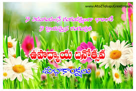 teachers day special greetings telugu wishes best sms