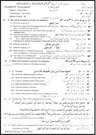 past paper class 10 islamiat 2015 lahore board subjective group ii
