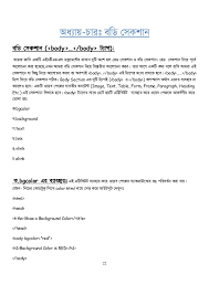 Sample Resume For Mechanical Engineer Fresher by Html 4 0 1 E Book By Tonmoy Adi