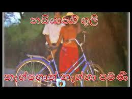 sri lankan viagra parody commercial youtube