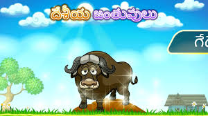 domestic animals animated video for kids telugu animation
