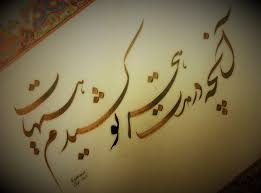 Shamshiri March Sep 2016 Series Redmond U0027s Persian Calligraphy For Charity