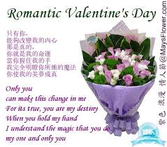 Valentine Flowers Valentine U0027s Day Flowers Hk Delivery Mays Flower Shop