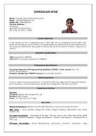 Resume For Computer Operator Job by Praveen Sharma U0027s Resume