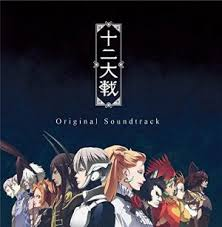 film zodiac anime 6 anime like juuni taisen zodiac war recommendations