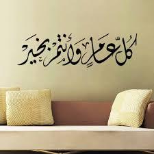 popular calligraphy wall sticker buy cheap calligraphy wall art islamic arabic bismillah quran calligraphy wall stickers muslim home decals china mainland