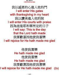 ppt 進入他的門i will enter his gate 我以感恩的心進入他的門i will