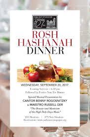 rosh hashonna rosh hashanah dinner park east synagogue