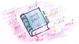 the meaning of u0027urdu u0027 blogliterary
