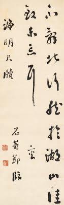 si鑒e des ノmotions yong liu 劉墉 のおすすめ画像 18 件 中国の書道 中国の