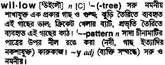 willow to bengali meaning of willow bdword com