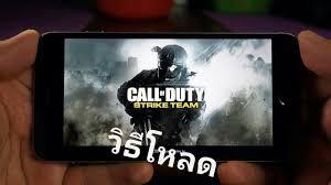 apk call of duty strike team ว ธ โหลด call of duty strike team apk obb