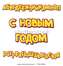font design series vector happy new year written russian cyrillic stock vector 773213563
