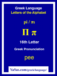 pi πι 16th letter of greek alphabet