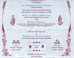 Marriage Invitation Card Templates Free Download Wedding Invitation Card Sample In English Wedding Dress Gallery