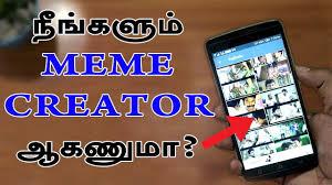 Mobile Meme Creator - ந ங கள ம meme creator ஆகண ம how to create memes in