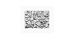 wedding wishes in arabic arabic wedding gifts on zazzle