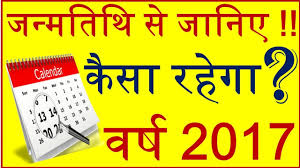 2017 horoscope predictions जन मत थ स ज न क स रह ग स ल 2017