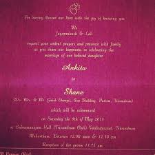 wedding invitations indian my wedding invitation wording kerala south indian wedding