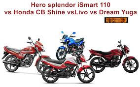 hero splendor ismart 110 vs honda cb vs livo vs dream yuga