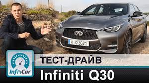 lexus q30 infiniti infiniti q30 первый тест infocar ua инфинити кью30 youtube