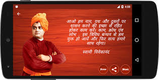 quote on success in hindi swami vivekananda hindi quotes android apps on google play