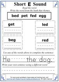 short e worksheets and activities