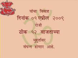 wedding card invitation messages wedding invitation card messages in marathi popular wedding