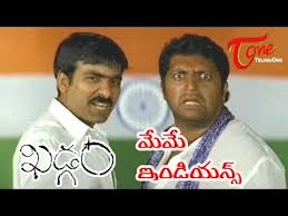 Indian Song Meme - khadgam songs meme indians ravi teja prakash raj youtube