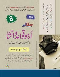 hamdard kutab khana scholar grammar urdu 8th