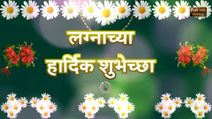 marriage greetings happy wedding wishes in marathi marriage greetings marathi